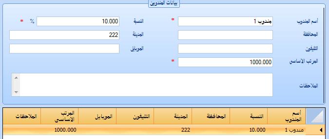 برنامج حسابات اي سيلز - شرح تسجيل مندوب