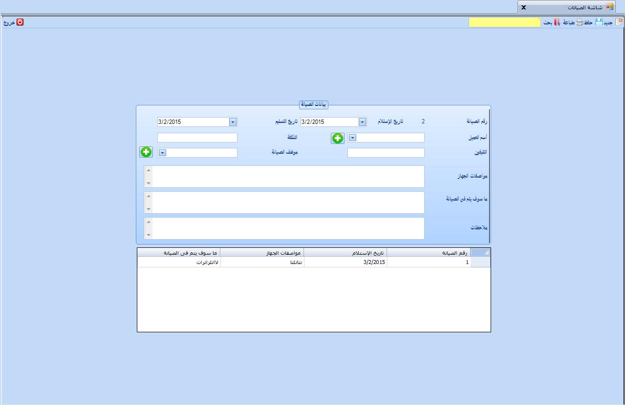 برنامج حسابات اي سيلز - شرح تسجيل صيانات