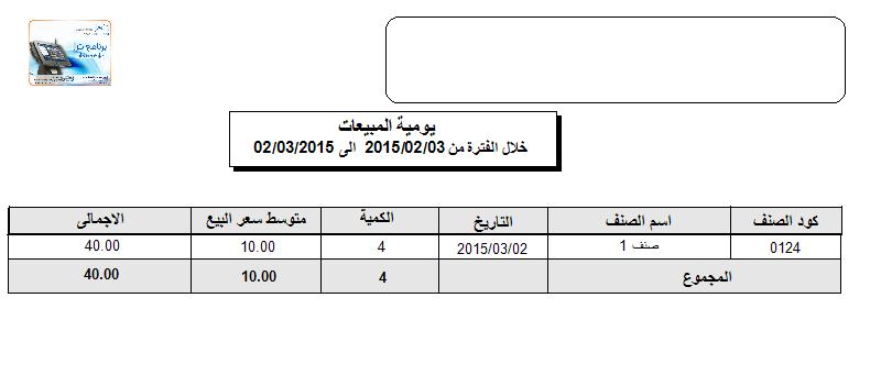 برنامج حسابات اي سيلز - شرح تقرير يومية المبيعات