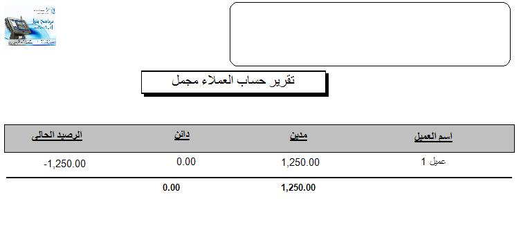 برنامج حسابات اي سيلز - شرح تقرير حسابات العملاء