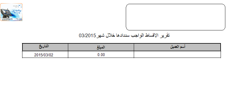 برنامج حسابات اي سيلز - شرح الاقساط الواجب سدادها شهر