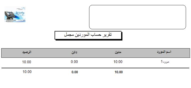 برنامج محسابة اي سيلز - شرح تقرير حسابات الموردين