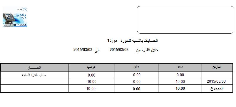 برنامج محاسبة اي سيلز - شرح تقرير حساب المورد