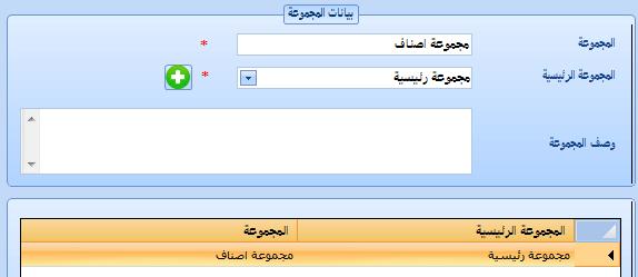 برنامج حسابات اي سيلز - شرح مجموعات اصناف