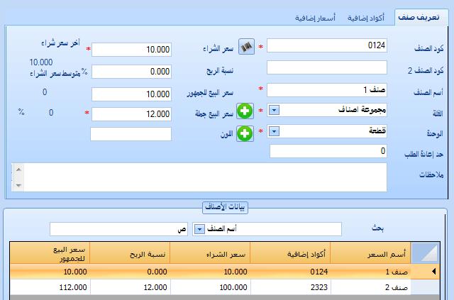 برنامج حسابات اي سيلز - شرح الاصناف