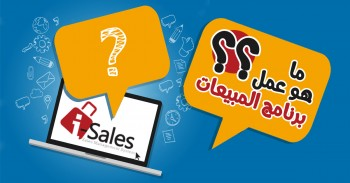 برنامج مبيعات i-sales