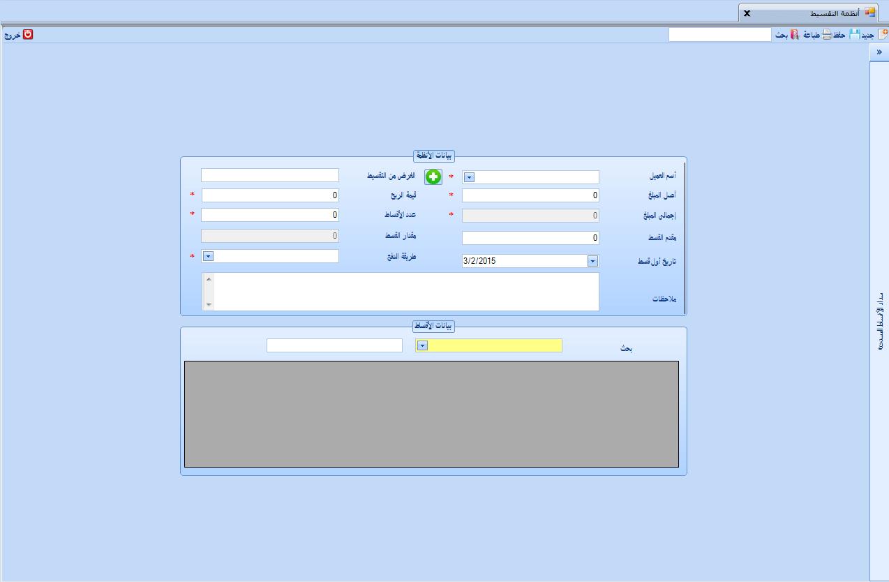 برنامج حسابات اي سيلز - شرح انظمة التقسيط