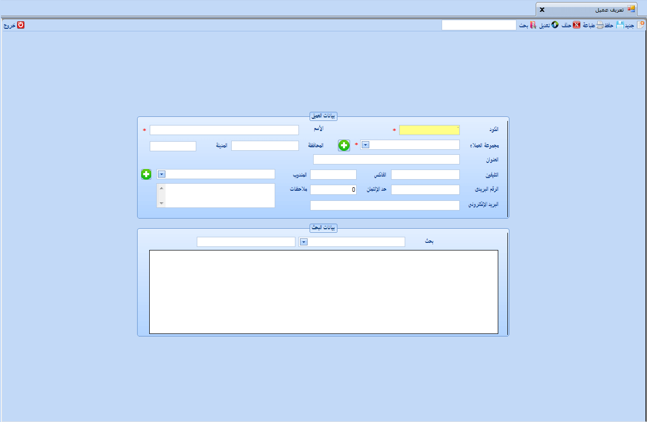 برنامج حسابات اي سيلز - شرح تسجيل عملاء
