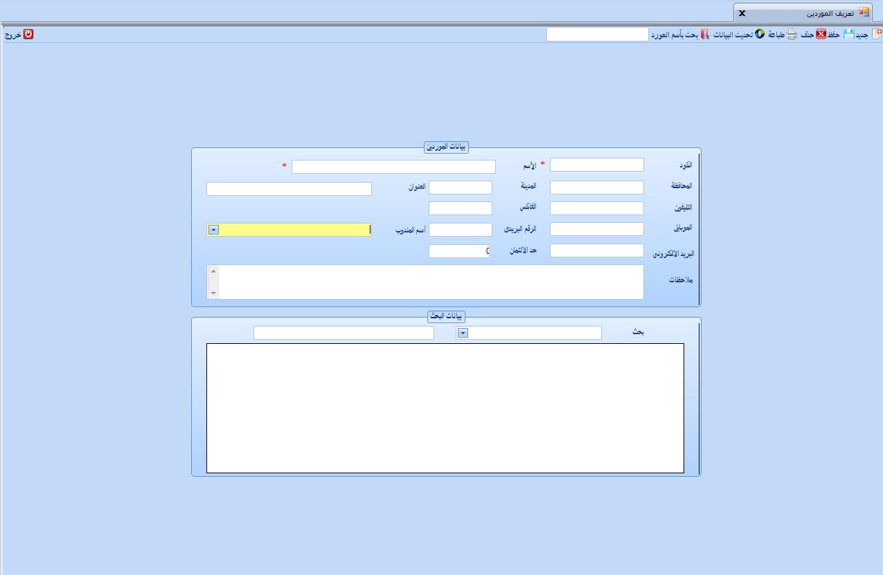 برنامج حسابات اي سيلز - شرح تسجيل موردين