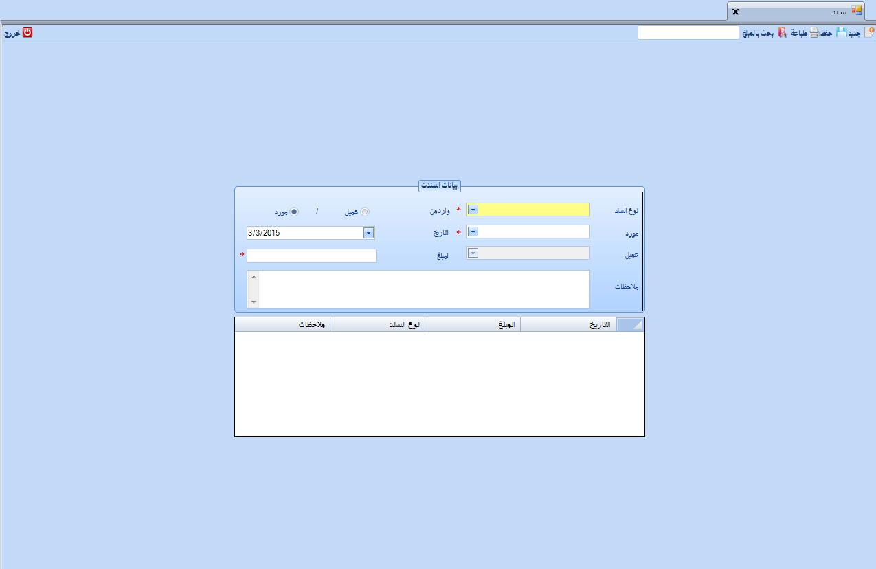 برنامج حسابات اي سيلز - شرح سند قبض او دفع