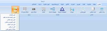 برنامج حسابات اي سيلز - تقارير قائمة المخازن