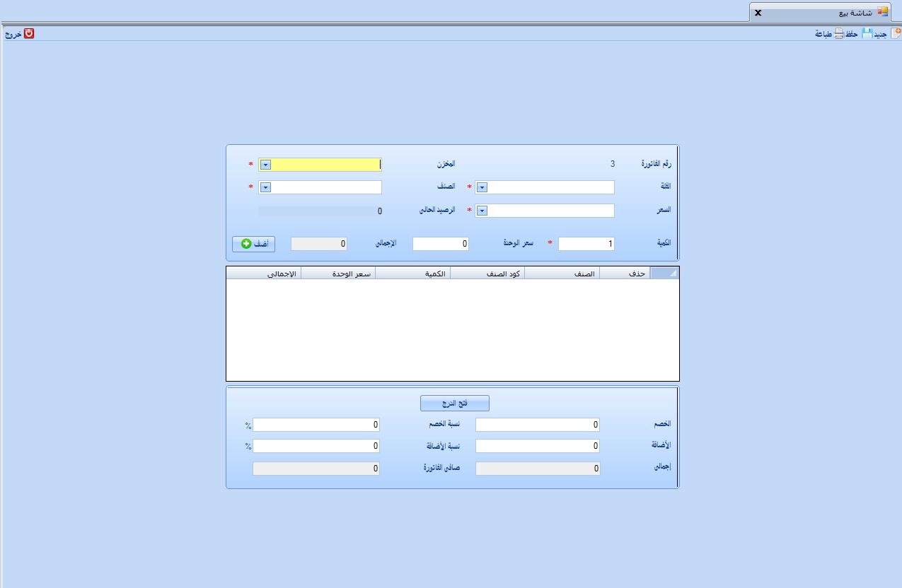 برنامج حسابات اي سيلز - شاشة البيع