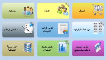 برنامج محاسبة المؤسسات الصغيرة