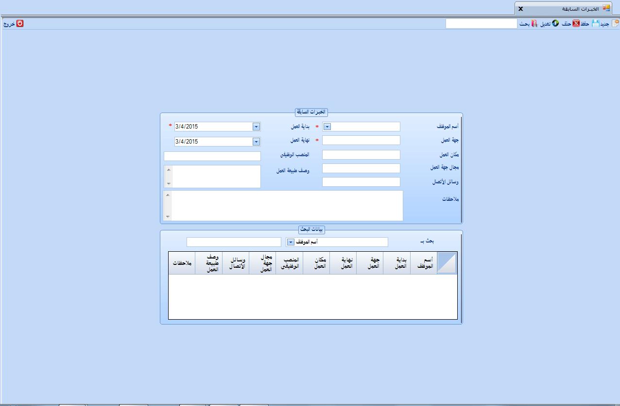 برنامج حسابات اي سيلز - شرح الخبرات والوظائف السابقة