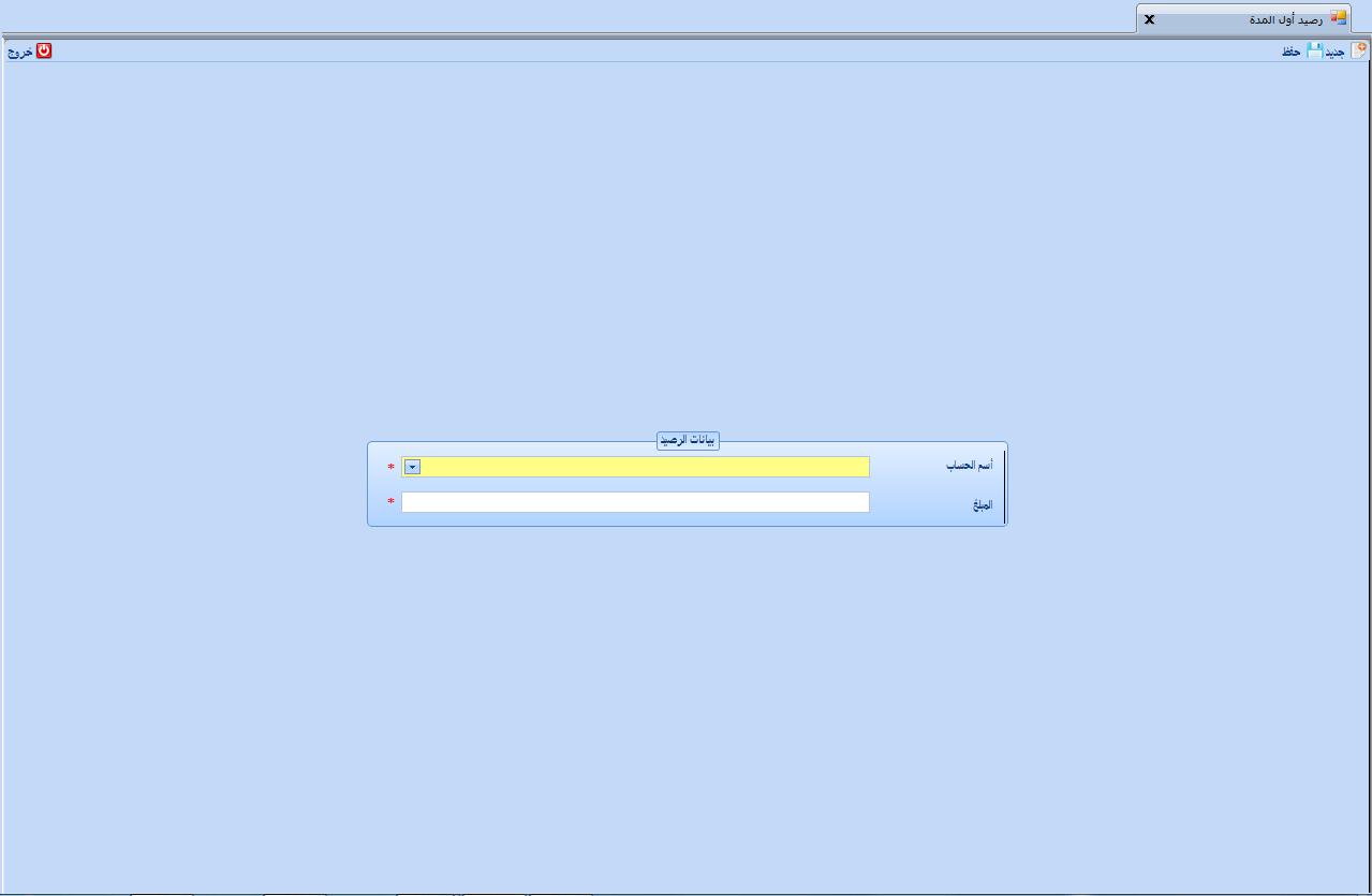 برنامج حسابات اي سيلز - شرح تعين ارصدة البداية