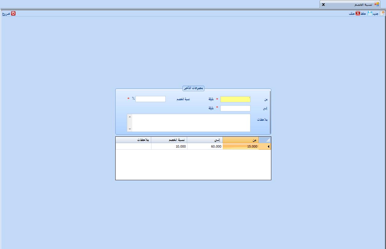 برنامج حسابات اي سيلز - شرح نسب الخصومات