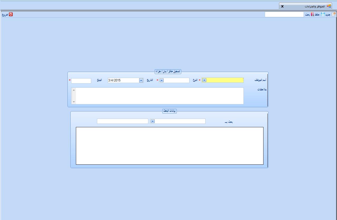 برنامج حسابات اي سيلز - شرح الحوافز والجزاءات