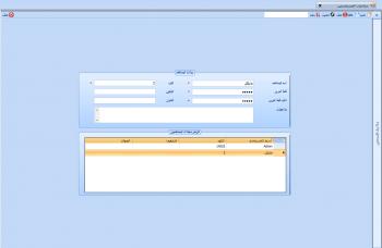 برنامج حسابات اي سيلز - شرح صلاحيات المستخدمين