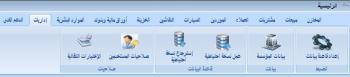 برنامج حسابات اي سيلز - شرح قائمة اداريات