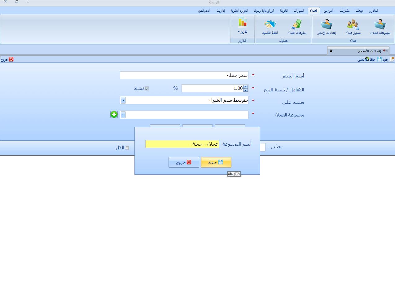 إعدادات الأسعار في اي سيلز