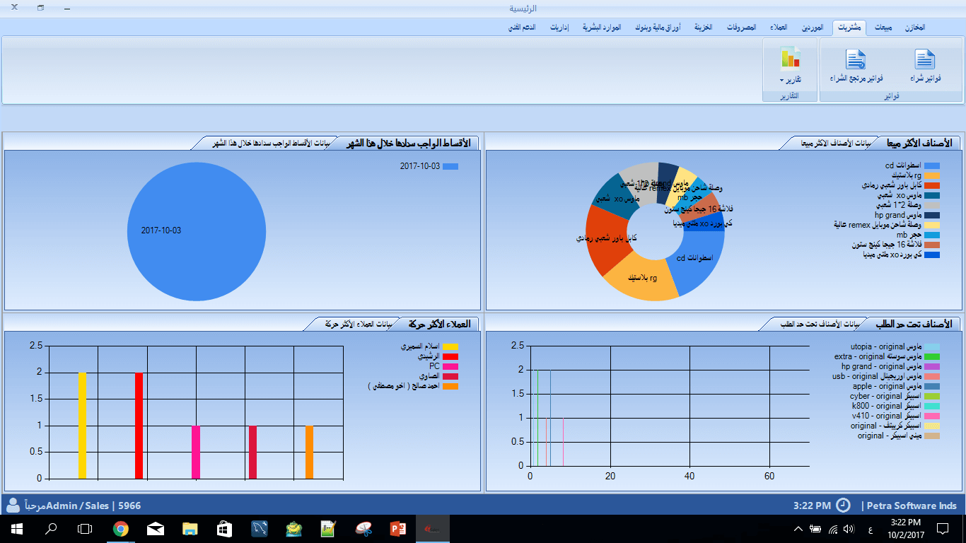 برنامج المبيعات والحسابات اي سيلز