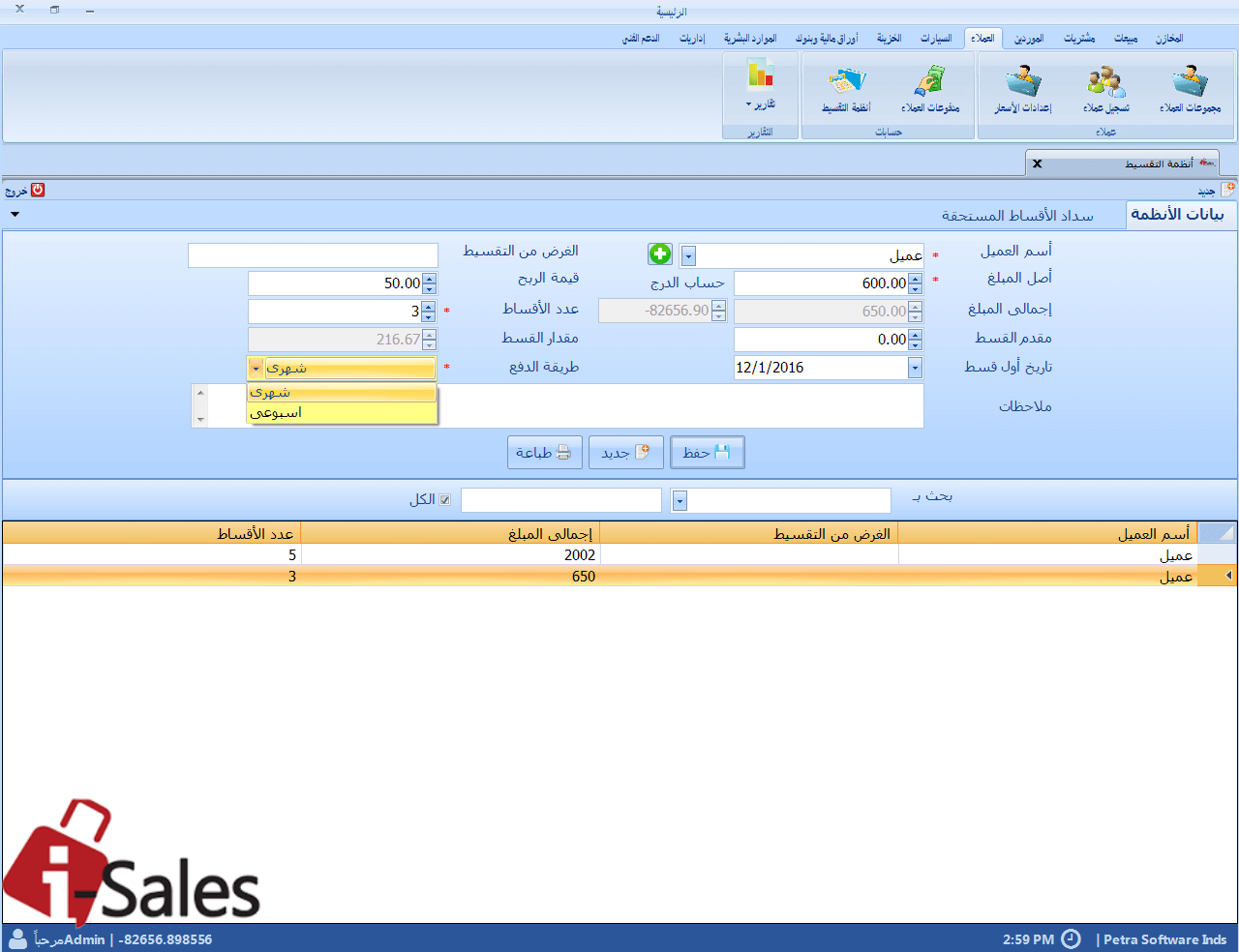 برنامج حسابات لإدارة الاقساط