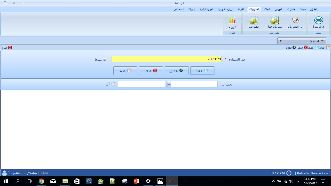 المصروفات في برنامج الحسابات والمبيعات