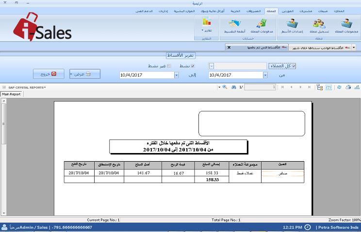 أنظمة التقسيط لبرنامج الحسابات