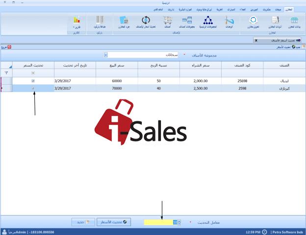 تحديث الاسعار اليا في برنامج حسابات