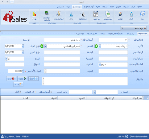 برنامج حسابات المحلات