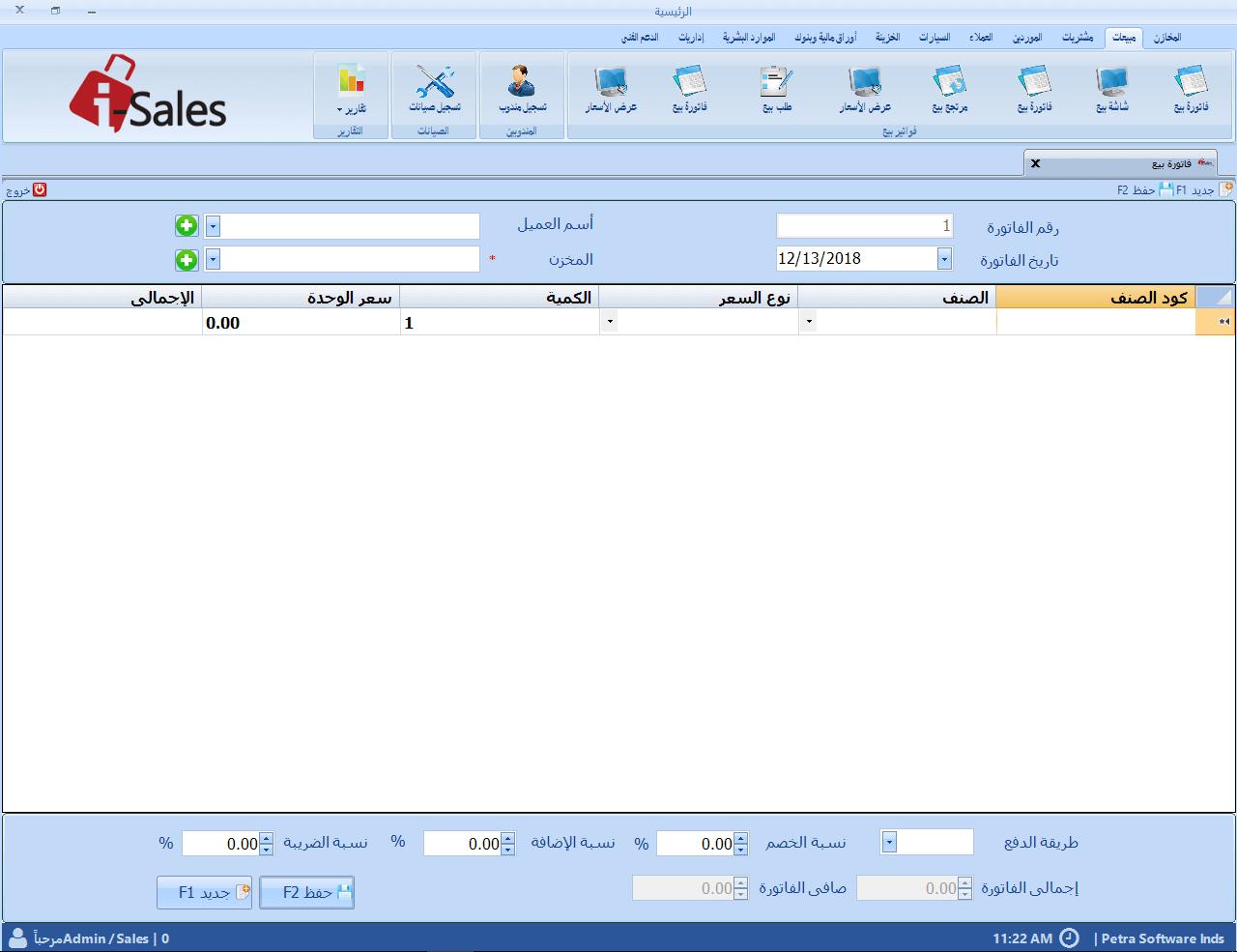 نموذج فاتورة بيع في برنامج حسابات