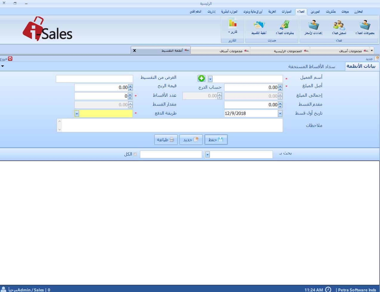 برنامج حسابات يدعم تعدد الوحدات