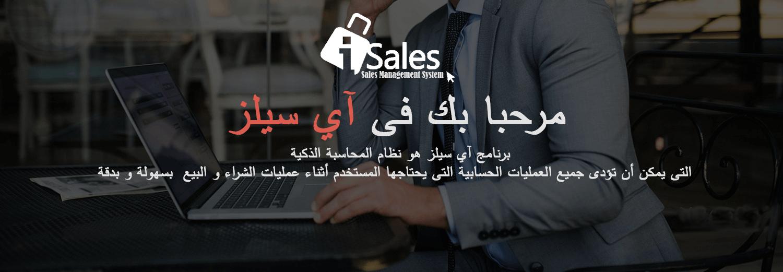 اي سيلز | برنامج محاسبة – برنامج حسابات